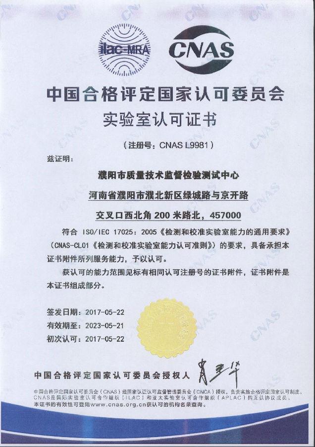 热烈祝贺濮阳质检中心获得CNAS实验室认可证书