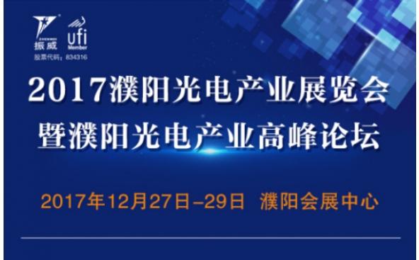 2017濮阳光电产业博览会 暨濮阳光电产业高峰论坛